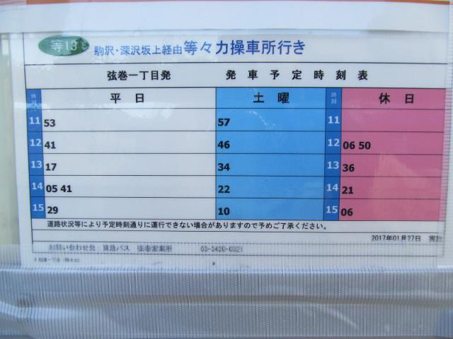 弦巻一丁目の等13等々力操車所行きバス時刻表20170117