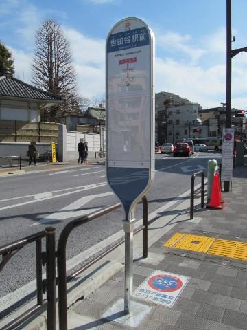 等13世田谷駅前バス停反対側20170127