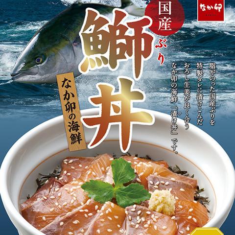 なか卯鰤丼販売開始サムネイル20170106