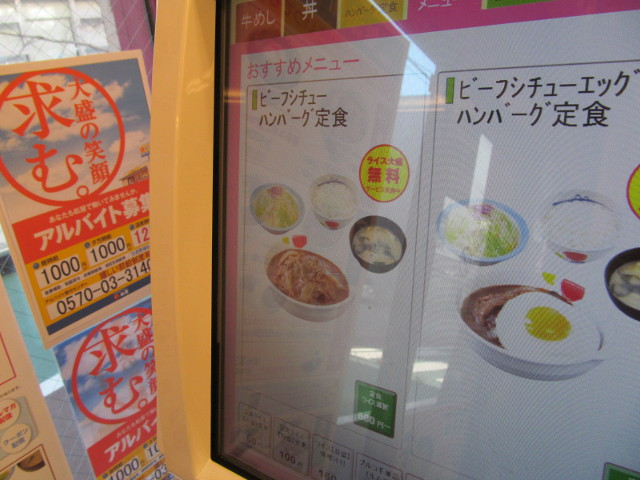 松屋券売機のビーフシチューハンバーグ定食画面