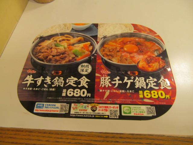 すき家カウンターの豚チゲ鍋定食ステッカー