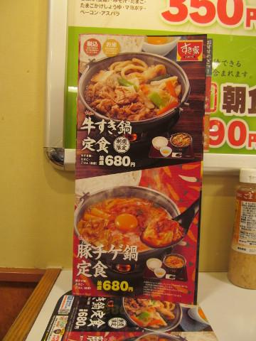 すき家メニュー表紙の豚チゲ鍋定食