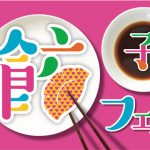 餃子フェスTOKYO2017開催決定サムネイル