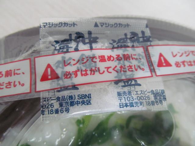セブンイレブン七草がゆ2017の沖縄海水塩