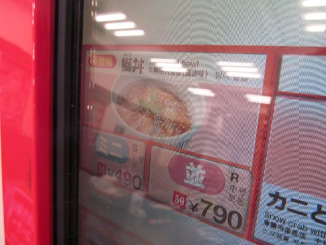 なか卯券売機の鰤丼画面