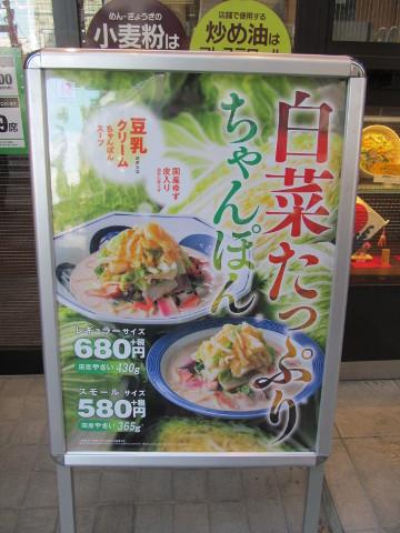 リンガーハット店外の白菜たっぷりちゃんぽんポスター