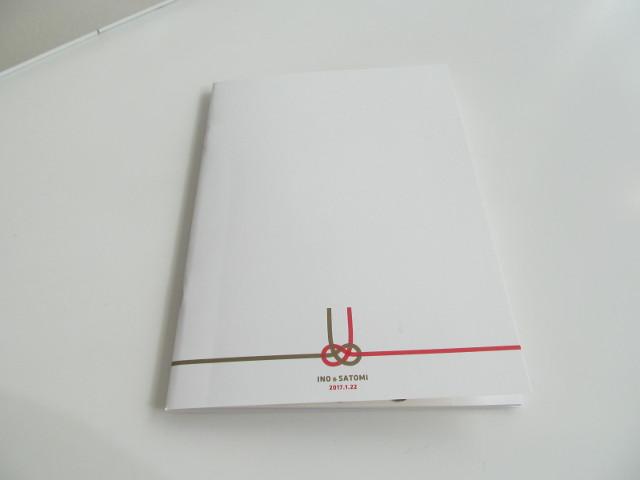 安部フェス2017特製引出物ノート20160122