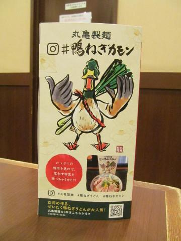 丸亀製麺テーブルの鴨ねぎうどんPOP1