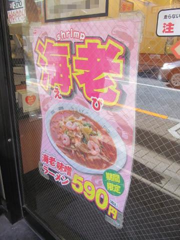 日高屋ドアの海老味噌ラーメンポスター