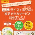 松屋ライスを温豆腐へ変更可能店舗一覧サムネイル