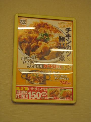 かつや店内の豚バラチキンカツの合い盛り丼ポスター