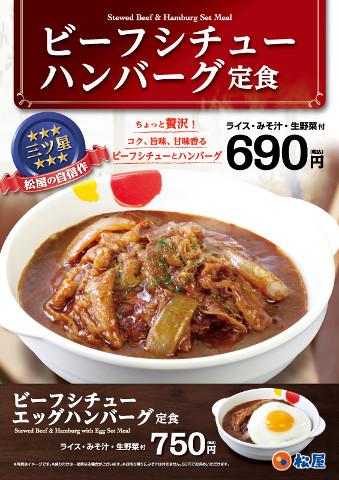 松屋ビーフシチューハンバーグ定食ポスター画像20170118