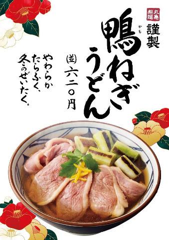 丸亀製麺鴨ねぎうどんポスター画像480_20170110