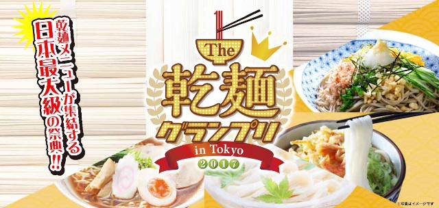 The乾麺グランプリ2017メイン画像