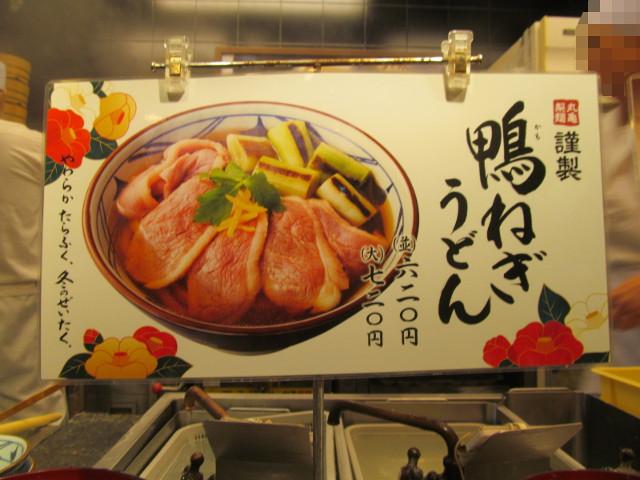 丸亀製麺店内おすすめ場所の鴨ねぎうどんメニュー