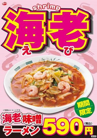 日高屋海老味噌ラーメンポスター画像20160109