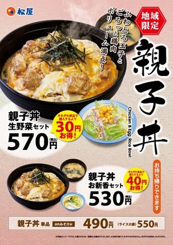 松屋親子丼西日本限定ポスター画像20170222