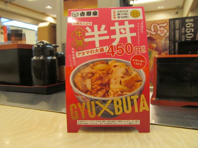 吉野家カウンター上の牛豚半丼POP