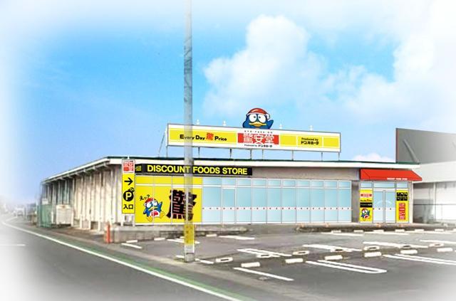 驚安堂東松山六軒町店外観イメージ