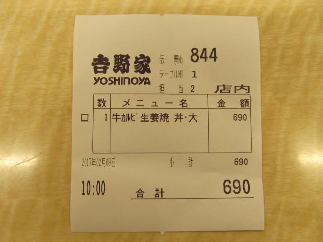 吉野家牛カルビ生姜焼き丼大盛の伝票