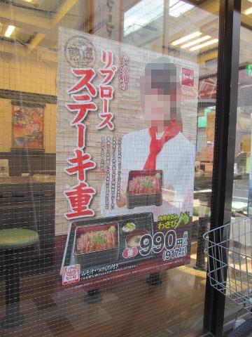 なか卯店外ガラス壁の熟成リブロースステーキ重ポスター