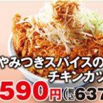 かつややみつきスパイスのチキンカツ丼and定食販売予告サムネイル