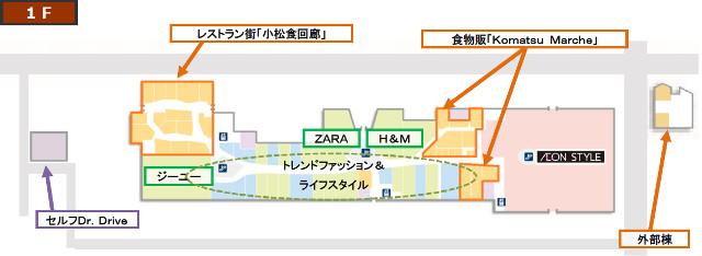 イオンモール新小松1階フロアマップ