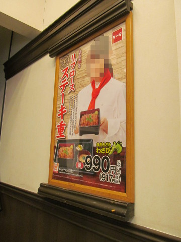 なか卯店内の熟成リブロースステーキ重ポスター
