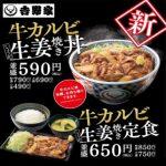吉野家牛カルビ生姜焼き丼and定食販売開始サムネイル