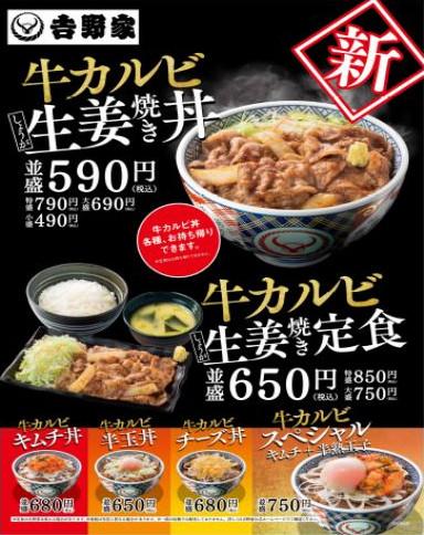 吉野家牛カルビ生姜焼き丼and定食ポスター画像切り抜き20170206