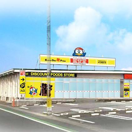 驚安堂東松山六軒町店オープンサムネイル