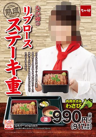 なか卯熟成リブロースステーキ重ポスター画像20160201