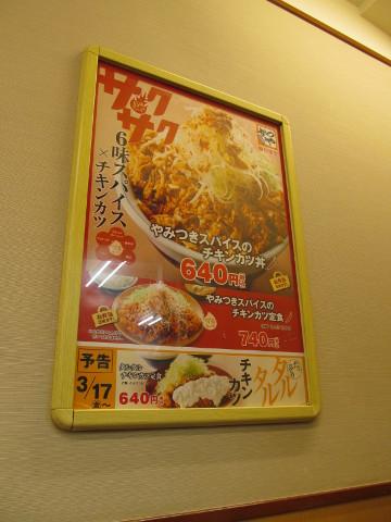 かつや店内のやみつきスパイスのチキンカツ丼ポスター