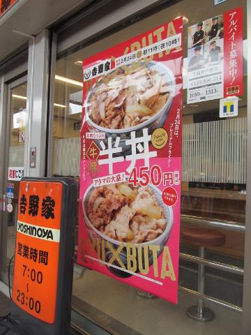 吉野家店外の牛豚半丼タペストリー
