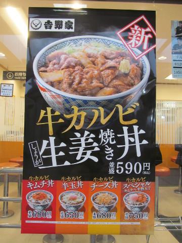吉野家店外の牛カルビ生姜焼き丼タペストリー