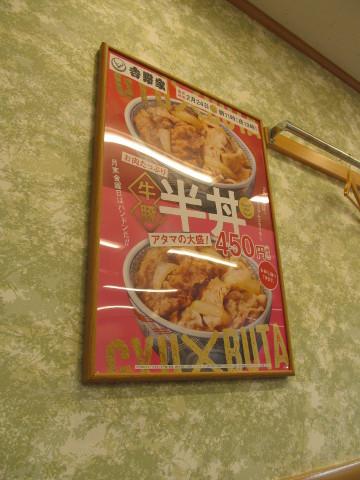 吉野家店内の牛豚半丼ポスター