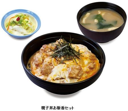 松屋親子丼お新香セット西日本限定商品画像20170222
