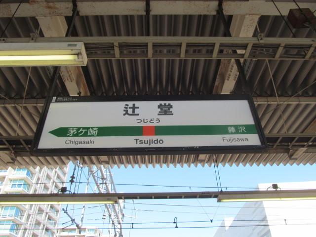 辻堂駅に到着20170219