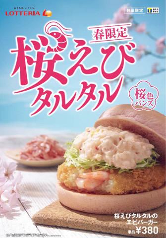 ロッテリア桜えびタルタルのエビバーガーポスター画像20170207