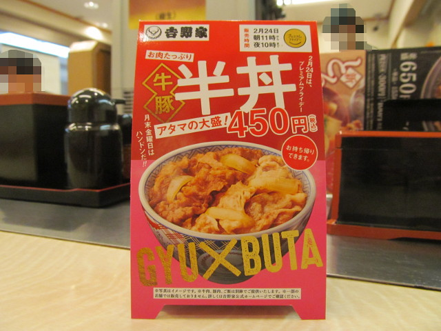 吉野家カウンター上の牛豚半丼POP反対側