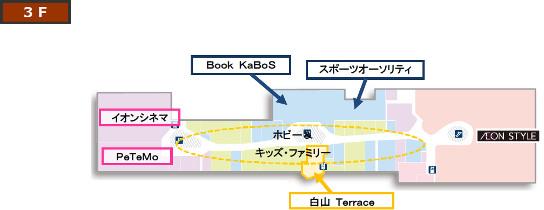 イオンモール新小松3階フロアマップ