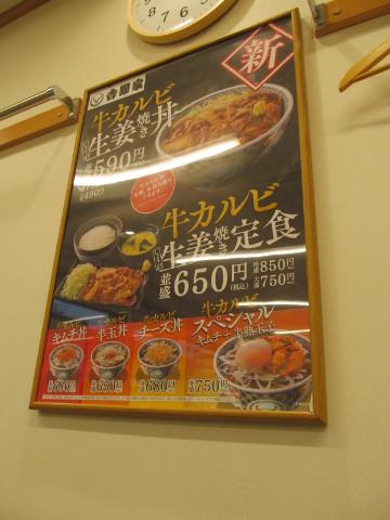 吉野家店内の牛カルビ生姜焼き丼ポスター