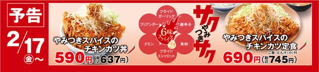 かつややみつきスパイスのチキンカツ丼販売予告ポスター画像640_20170210