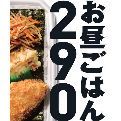 ほっともっと290円弁当昼限定で販売開始サムネイル