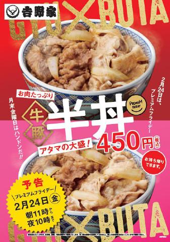 吉野家牛豚半丼の日ポスター画像切り抜き480_20170209