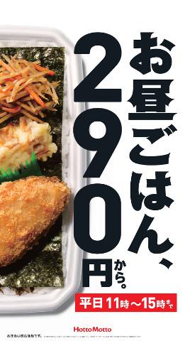 ほっともっとお昼ごはん290円ポスター画像480