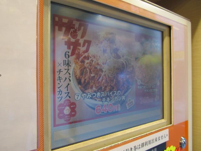かつや券売機おすすめ画面のやみつきスパイスのチキンカツ丼