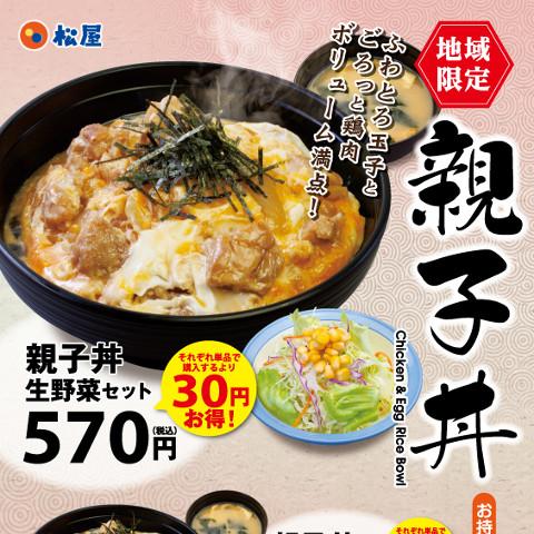 松屋親子丼西日本限定販売開始サムネイル