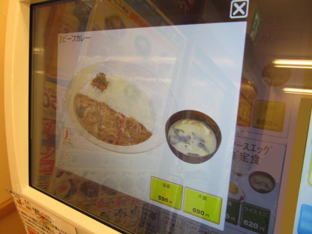 松屋券売機のビーフカレー2017サイズ選択画面