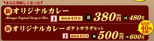 松屋オリジナルカレー2017部分切り抜き20170303